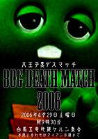 8OGデスマッチ2006